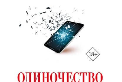 «Одиночество в сети. Возвращение к началу» Януш Вишневский