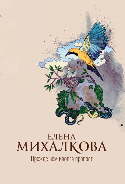 «Прежде чем иволга пропоет» Елена Михалкова