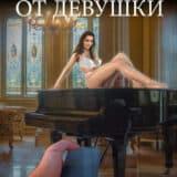 «Пульт от девушки» Айвен Честный