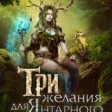 «Три желания для Янтарного лорда» Александра Черчень