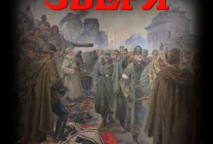«Низвержение Зверя» Александр Михайловский, Юлия Маркова