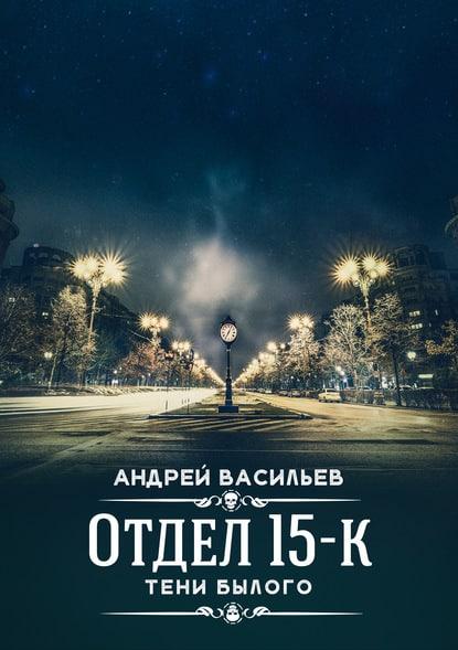 «Отдел 15-К. Тени Былого» Андрей Васильев
