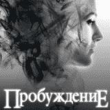 «Пробуждение» Рэна Фишер