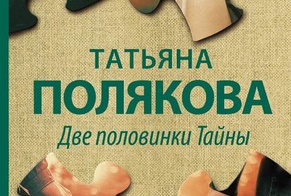 «Две половинки Тайны» Татьяна Полякова