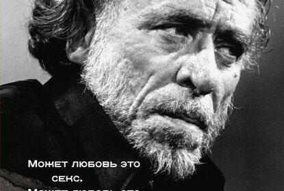 «О любви» Чарльз Буковски