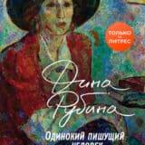 «Одинокий пишущий человек» Дина Рубина