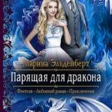 «Парящая для дракона» Марина Эльденберт