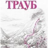 «Плохая дочь» Маша Трауб