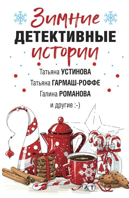 «Зимние детективные истории» Татьяна Устинова, Галина Романова