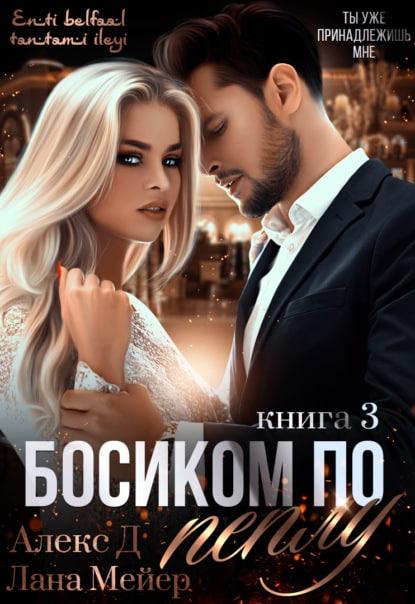 «Босиком по пеплу. Книга 3» Алекс Д, Лана Мейер