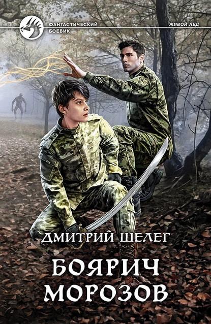 «Боярич Морозов» Дмитрий Шелег