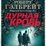 «Дурная кровь» Роберт Гэлбрейт