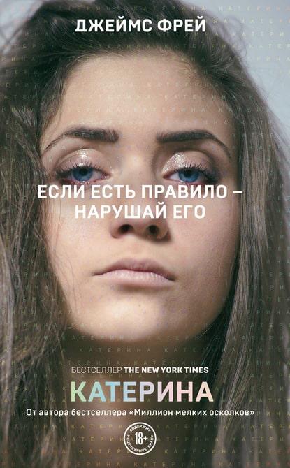 «Катерина» Джеймс Фрей