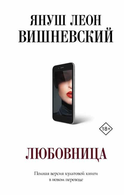 «Любовница» Януш Вишневский