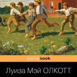 «Маленькие мужчины» Луиза Мэй Олкотт