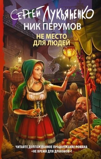 «Не место для людей» Сергей Лукьяненко, Ник Перумов