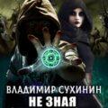 «Не зная отдыха и сна» Владимир Сухинин