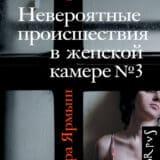 «Невероятные происшествия в женской камере № 3» Кира Ярмыш