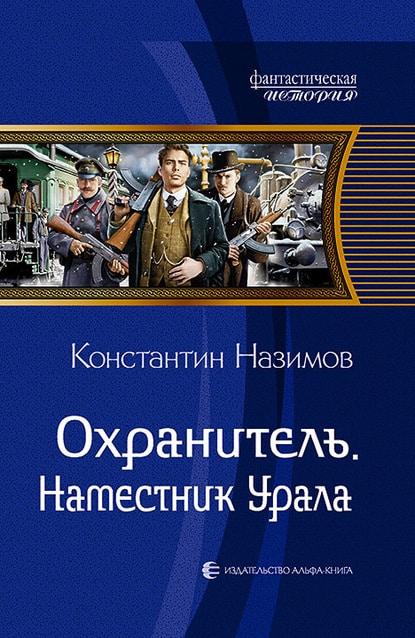 «Охранитель. Наместник Урала» Константин Назимов