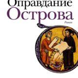 «Оправдание Острова» Евгений Водолазкин