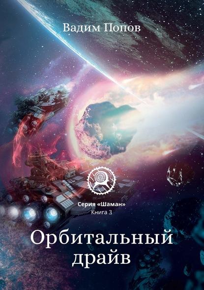 «Орбитальный драйв» Вадим Попов