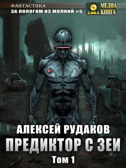 «Предиктор с Зеи. т. 1» Алексей Рудаков