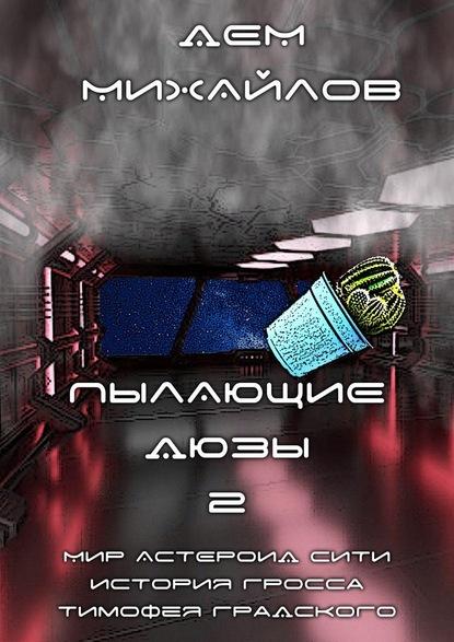 «Пылающие Дюзы – 2» Дем Михайлов