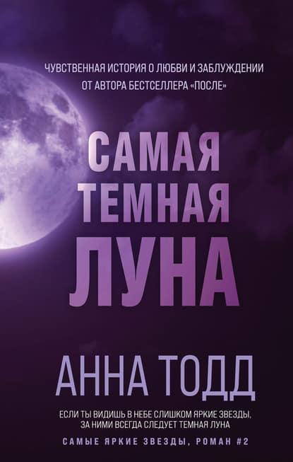 «Самая темная луна» Анна Тодд
