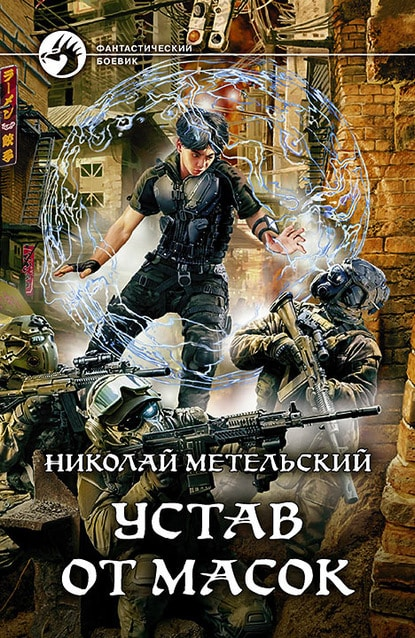 «Устав от масок» Николай Метельский