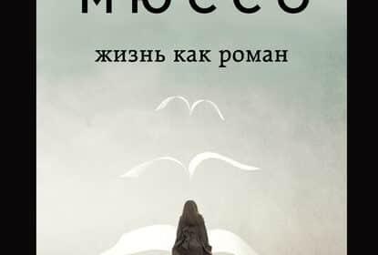 «Жизнь как роман» Гийом Мюссо