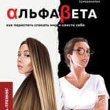 «АльфаБета. Как перестать спасать мир и спасти себя» Ольга Перцева