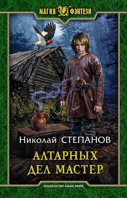 «Алтарных дел мастер» Николай Степанов