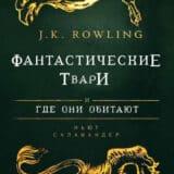«Фантастические твари и где они обитают» Дж. К. Роулинг