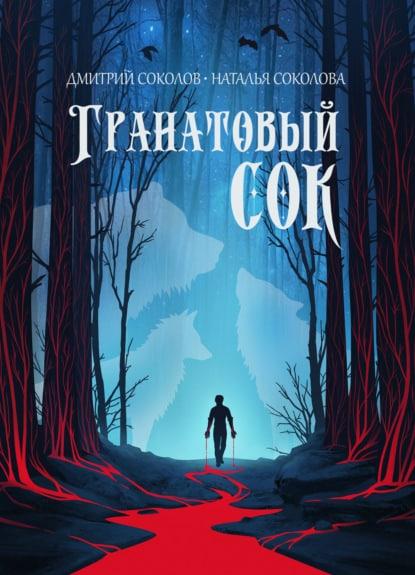 «Гранатовый сок» Наталья Соколова, Дмитрий Соколов