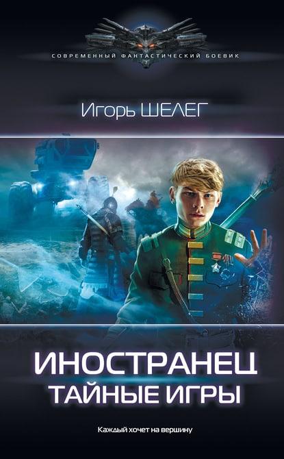 «Иностранец. Тайные игры» Игорь Шелег
