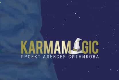 «Karmamagic» Алексей Ситников