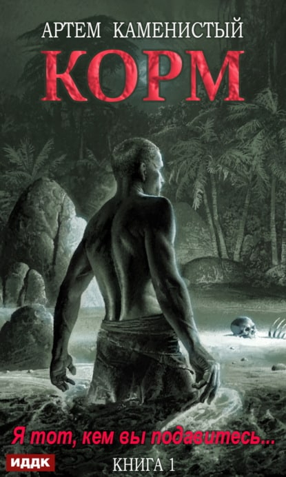 «Корм. Книга 1» Артем Каменистый