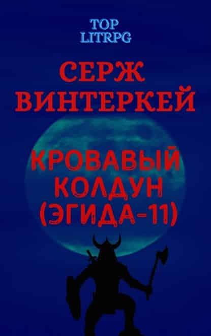 «Кровавый колдун» Серж Винтеркей