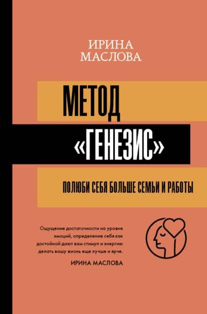 «Метод «Генезис»: полюби себя больше семьи и работы» Ирина Маслова