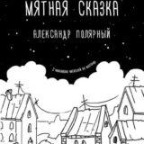 «Мятная сказка» Александр Полярный