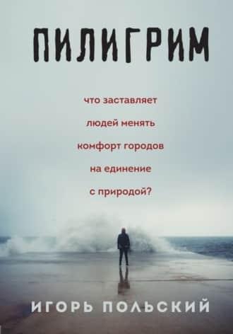 «Пилигрим: дневники начала конца света» Игорь Польский