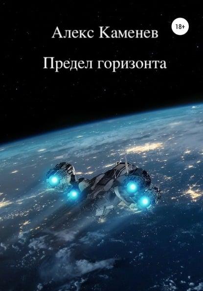 «Предел горизонта» Алекс Каменев