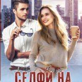 «Селфи на балкон» Алёна Снатёнкова