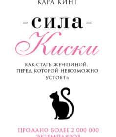 «Сила Киски. Как стать женщиной, перед которой невозможно устоять» Кара Кинг
