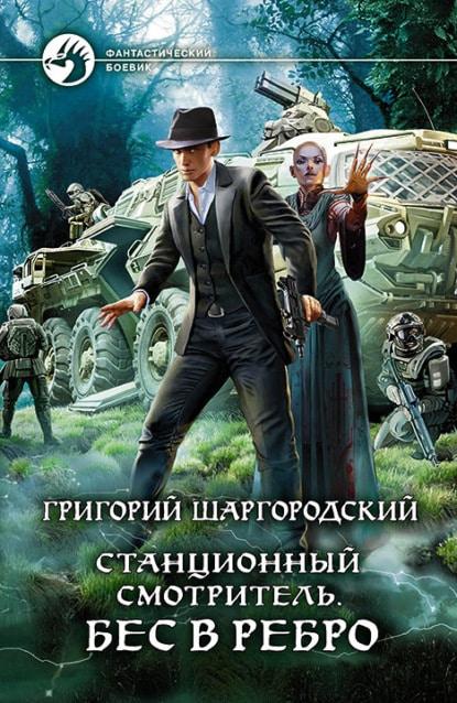 «Станционный смотритель. Бес в ребро» Григорий Шаргородский