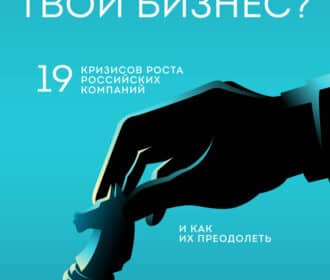 «Что убьёт твой бизнес? 19 кризисов роста российских компаний и как их преодолеть» Александр Саяпин