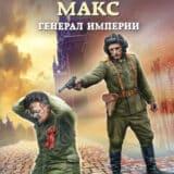 «Безумный Макс. Генерал империи» Михаил Ланцов