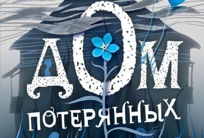 «Дом потерянных душ» Евгения Кретова