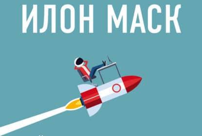 «Думай как Илон Маск. И другие простые стратегии для гигантского скачка в работе и жизни» Озан Варол