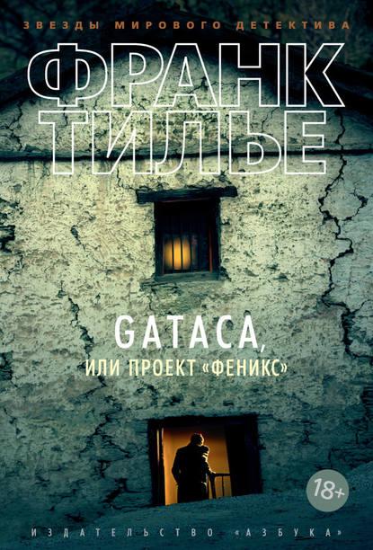 «Gataca, или Проект «Феникс»» Франк Тилье